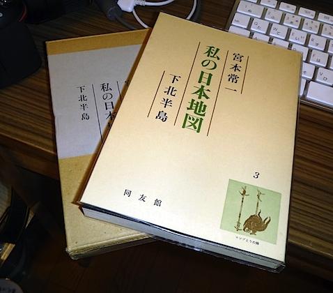 book_shimokita.jpg