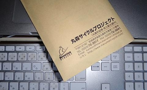 marumori_cycle.jpg