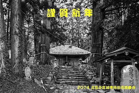 nenga2014kouzouji2.jpg