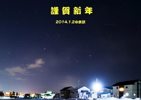 nenga2014orion.jpg
