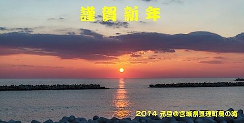 nenga_hatuhinode2014.jpg
